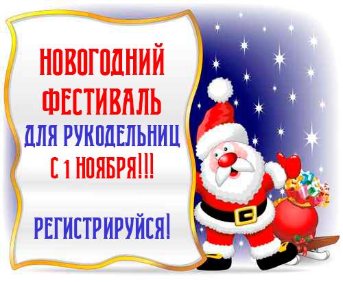 Новогодний фестиваль
