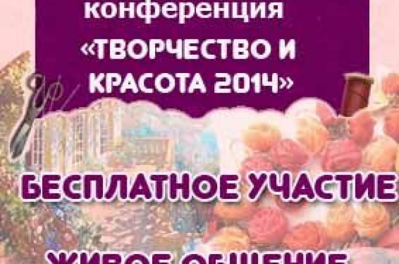 """Международная Конференция """"Творчество и Красота 2014"""""""