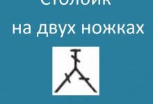 Столбик на двух ножках - Dc on two legs