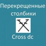 Перекрещенные столбики – Cross dc