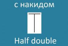 Полустолбик с накидом - Half double crochet