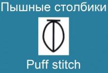 Пышные столбики - Puff stitch