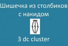 Шишечка из столбиков с накидом – 3 dc cluster