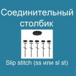Соединительный столбик - Slip stitch