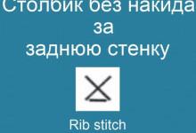 Столбик без накида за заднюю стенку - Rib stitch