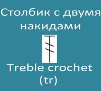 Столбик с двумя накидами – Treble crochet