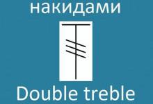 Столбик с тремя накидами -  Double treble crochet