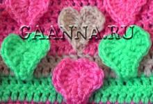 Узор Объемные сердечки - Pattern Volumetric hearts