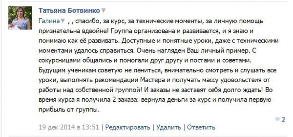 Продвижение рукодельных групп ВКонтакте