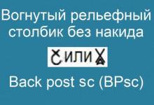 Вогнутый рельефный столбик без накида – Back post sc (BPsc)