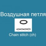 Воздушная петля - chain stitch