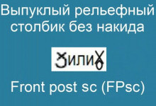 Выпуклый рельефный столбик без накида – Front post sc (FPsc)