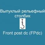 Выпуклый рельефный столбик – Front post dc (FPdc)