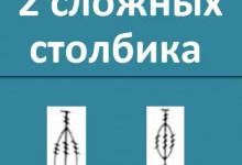 2 сложных столбика