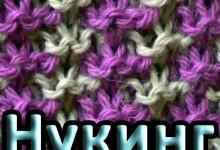 Двухцветный узор. Нукинг