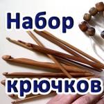 Набор крючков с Алиэкспресс