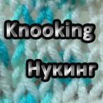 Нукинг – Knooking