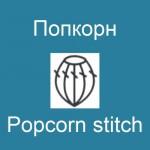 Попкорн – Popcorn stitch