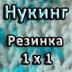 Нукинг. Резинка 1 х 1