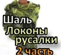 Шаль Локоны русалки. 2 часть