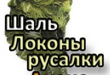 Шаль Локоны русалки. Анонс