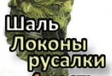 Шаль Локоны русалки. 4 часть