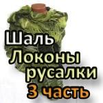 Шаль Локоны русалки. 3 часть