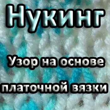 Нукинг. Узор на основе платочной вязки