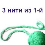 Как вязать в 3 нити из одного клубка