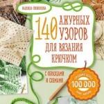 Обзор и розыгрыш книги «140 ажурных узоров для вязания крючком»