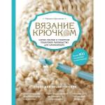 Обзор и розыгрыш книги «Вязание крючком»