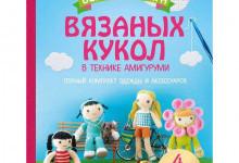 Обзор и розыгрыш книги по вязанию кукол