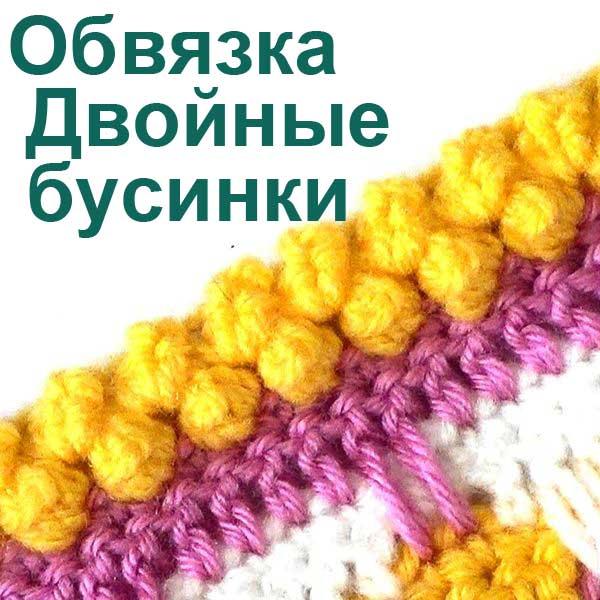 обвязка края двойные бусинки вязание крючком видео