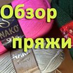 Обзор пряжи фирмы NAKO